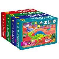 恐龙拼图玩具3-6-8岁男孩儿童益智游戏拼板96片专注力记忆力训练
