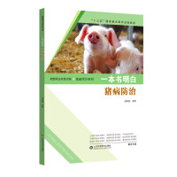 一本书明白猪病防治