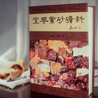 宜兴紫砂矿料 紫砂壶学习正版书籍 紫砂泥料全面剖析 地质出版社