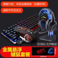 游戏键盘鼠标耳机三件套装吃鸡cf台式电脑机械键鼠茶轴机械手感 +游戏耳机+支架