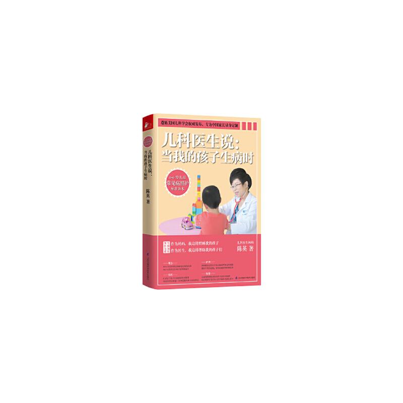 [二手旧书9成新]儿科医生说:当我的孩子生病时,陈英,江苏科学技术出版社, 9787553739762