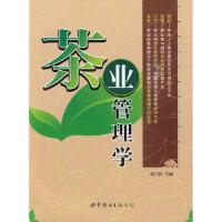 【二手旧书8成新】茶业管理学 杨江帆 9787510017575 世界图书出版公司