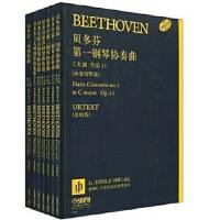 贝多芬钢琴协奏曲全集(两架钢琴谱)(共7册)(原版引进),汉斯-维尔纳・库腾 等,上海音乐出版社,9787807514