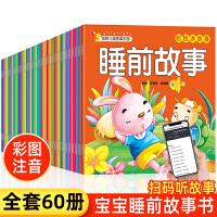 全套10册睡前故事0 3岁宝宝早教必读经典绘本1-2岁幼儿童故事书0 3岁睡前故事书启蒙读物 适合两岁宝宝适合看的绘本1