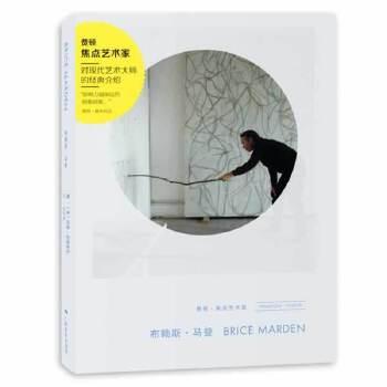 费顿·焦点艺术家——布莱斯·马登
