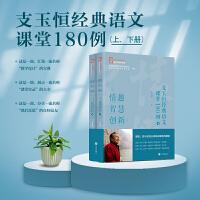 情趣・智慧・创新一一支玉恒经典语文课堂180例