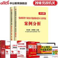 中公2018党政领导干部公选考试用书2本案例分析教材400例