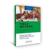 高瞻课程的理论与实践 学前儿童观察评价系统 [美]高瞻教育研究基金会著,霍力岩 9787519114220