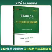 中公教育2021军队文职人员招聘考试专业考试用书:公共科目历年真题详解(全新升级)