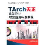 TArch天正建筑设计职业应用标准教程(配光盘)