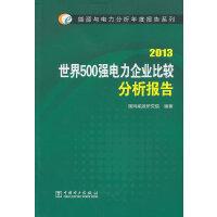 能源与电力分析年度报告系列 2013 世界500强电力企业比较分析报告