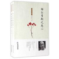 周维先自选集:鄂尔多斯之恋(全2册)