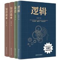 金岳霖哲学三书(全4册)逻辑+知识论(上下)+论道