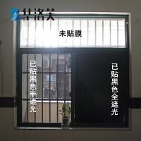 玻璃贴膜窗户遮光膜办公隔断防晒隔热黑色浴室不透光家用贴纸G