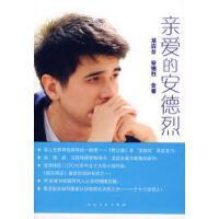 【旧书9成新】亲爱的安德烈,龙应台,(德)安德烈,人民文学出版社,9787020068616