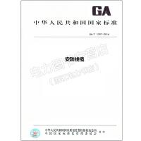 安防线缆 GA/T 1297-2016