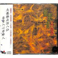 TCD-4014 闲情听茶4-铁观音乌龙八仙CD