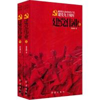 【二手书8成新】建党伟业(套装全2册 黄亚洲 红旗出版社
