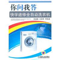 [正版二手9成新]你问我答快学速修全自动洗衣机,张新德著,机械工业出版社