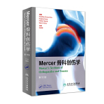 Mercer骨科创伤学