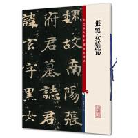 张黑女墓志(彩色放大本中国著名碑帖・第九集)