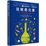 DK有趣的科学系列:有趣的化学-这就是元素(精)
