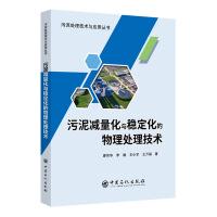 污泥减量化与稳定化的物理处理技术