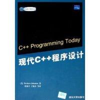 现代C++程序设计――国外经典教材・计算机科学与技术