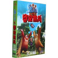 动画电影碟片DVD光盘 熊出没之夺宝熊兵 熊出没之过年(2DVD)