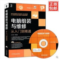 电脑维修书籍 电脑组装与维修从入门到精通 附光盘 装机教程自学宝典 主板软硬件故障维修维护 计算机技术入门基础知识教材