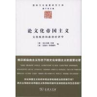 论文化帝国主义――文化统治的政治经济学(国际文化版图研究文库)