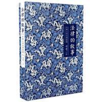 【正版二手书9成新左右】法律的故事:中国人的法律智慧(精装版 刘峰 中国法制出版社