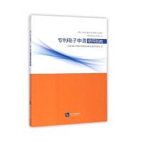 【二手书8成新】电子申请使用指南 国家知识产权局专利局初审及流程管理部 9787513029759