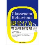 课堂行为的有效管理策略(万千教育)