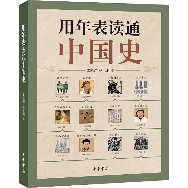 用年表读通中国史 懂得运用年表,中国史一读就通!中华书局出版。