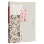 中国古代礼仪文化