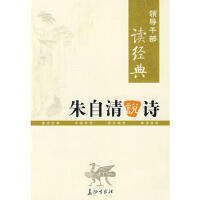 【二手书8成新】领导干部读经典 朱自清说诗 朱自清 长征出版社