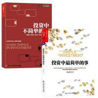 投资中不简单的事+投资中简单的事 邱国鹭的书企业管理学 金融投资 套装共2册