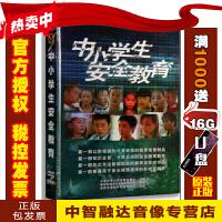 正版包票 中小学生安全教育(5DVD)教育类影视作品 影视剧形式 视频音像光盘影碟片