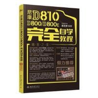 【正版直发】尼康D810 D800 D800E完全自学教程 宏道研究