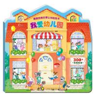 德国经典全景认知贴纸书:我爱幼儿园
