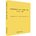 法律英语证书(LEC)全国统一考试考试大纲