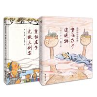 我的国学童话书:童话庄子 (套装2册)