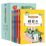 儿童领导力启蒙绘本(全10册)