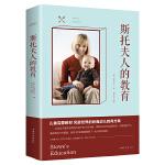 包邮斯托夫人的教育 儿童启蒙教材经典育儿教育方案从孩子身体养育到心灵沟通 实用教子手册育儿书籍