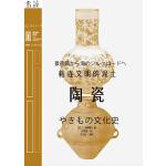 陶瓷:粘连文明的泥土(里程碑文库系列)