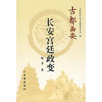 长安宫廷政变――古都西安丛书(精装)