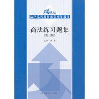 商法练习题集(第三版)(21世纪法学系列教材配套辅导用书)