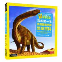 我的第一本美国国家地理 恐龙百科 注音版