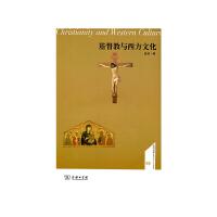 基督教与西方文化(名师讲堂)